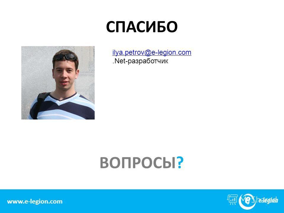 СПАСИБО 18 www.e-legion.com ВОПРОСЫ? ilya.petrov@e-legion.com.Net-разработчик
