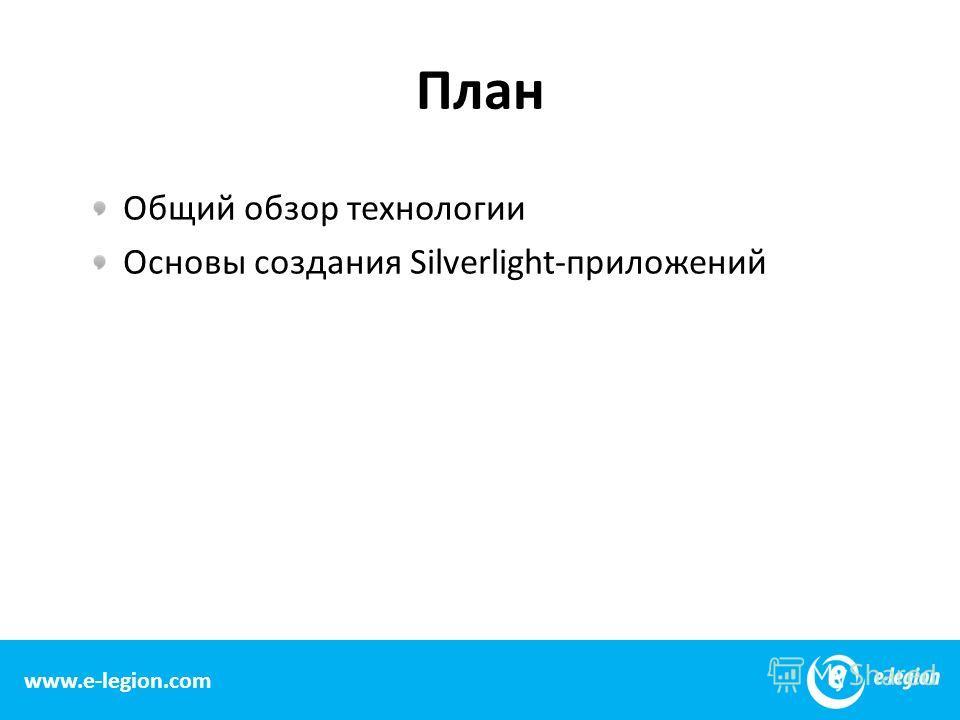 План Общий обзор технологии Основы создания Silverlight-приложений www.e-legion.com