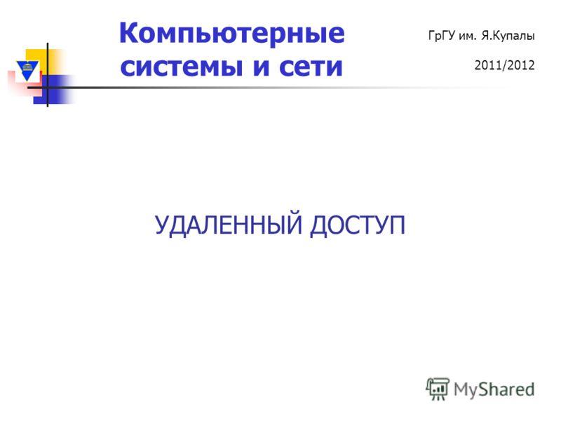 Компьютерные системы и сети ГрГУ им. Я.Купалы 2011/2012 УДАЛЕННЫЙ ДОСТУП