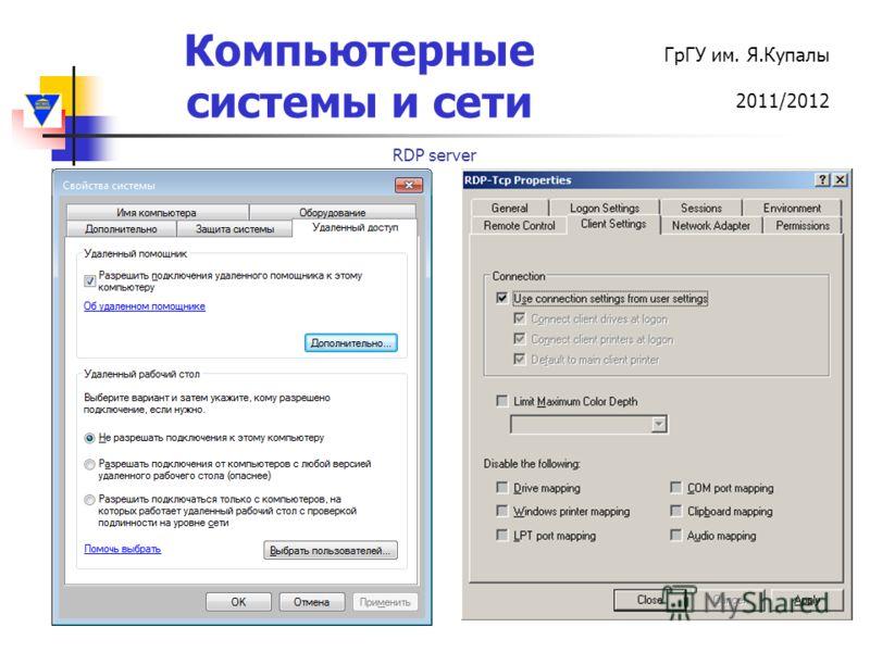 Компьютерные системы и сети ГрГУ им. Я.Купалы 2011/2012 RDP server