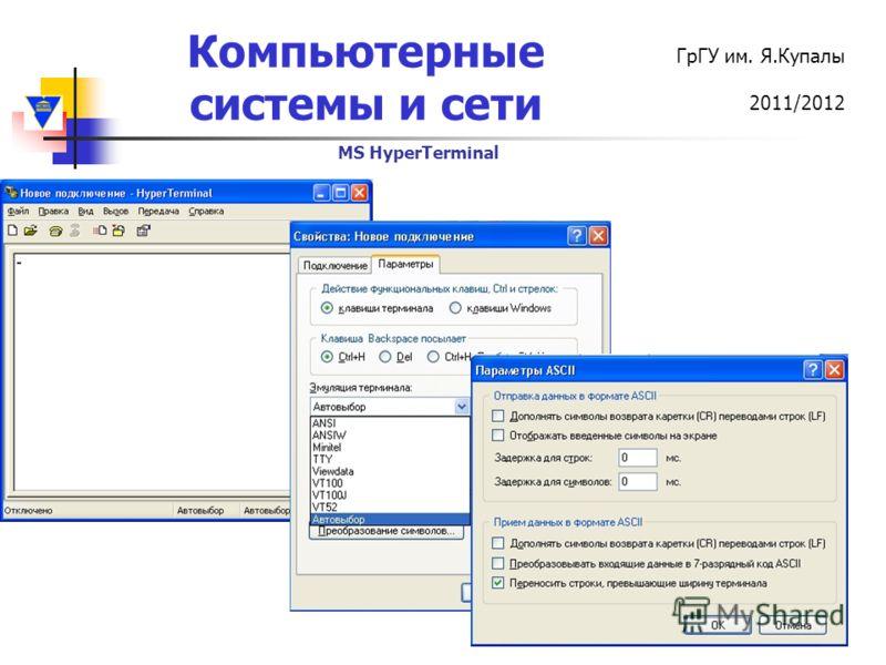 Компьютерные системы и сети ГрГУ им. Я.Купалы 2011/2012 MS HyperTerminal