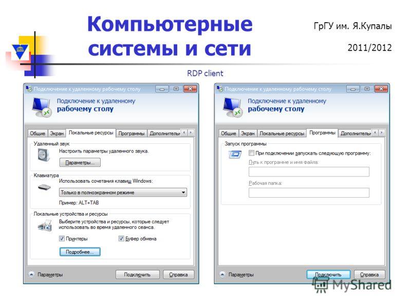 Компьютерные системы и сети ГрГУ им. Я.Купалы 2011/2012 RDP client