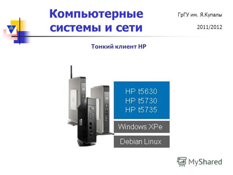 Компьютерные системы и сети ГрГУ им. Я.Купалы 2011/2012 Тонкий клиент HP