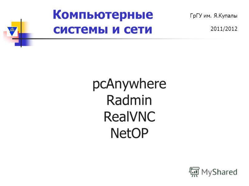 Компьютерные системы и сети ГрГУ им. Я.Купалы 2011/2012 pcAnywhere Radmin RealVNC NetOP
