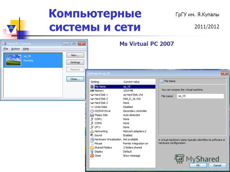 Компьютерные системы и сети ГрГУ им. Я.Купалы 2011/2012 Ms Virtual PC 2007
