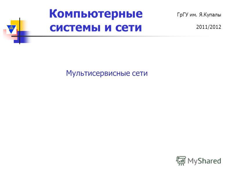 Компьютерные системы и сети ГрГУ им. Я.Купалы 2011/2012 Мультисервисные сети