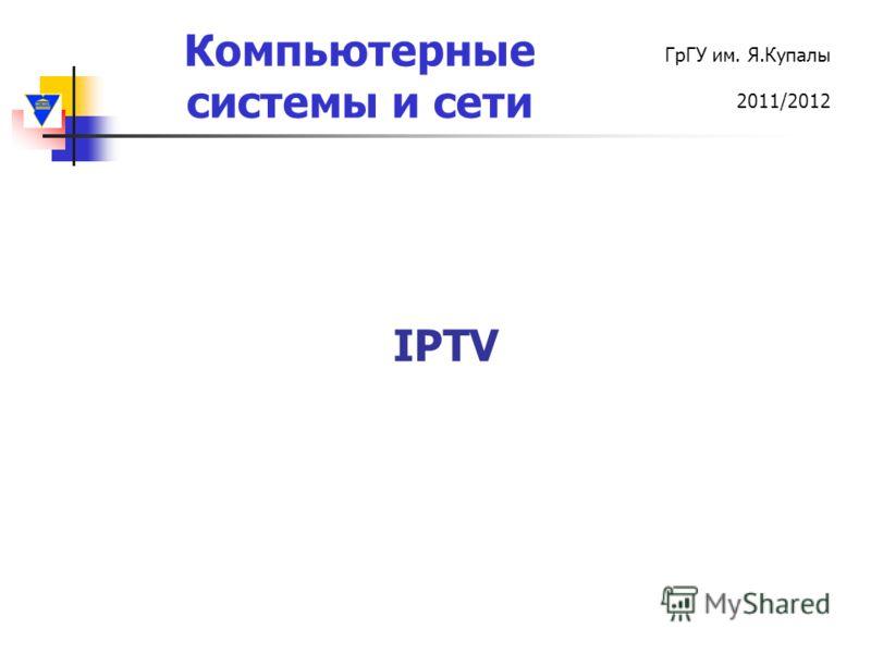 Компьютерные системы и сети ГрГУ им. Я.Купалы 2011/2012 IPTV