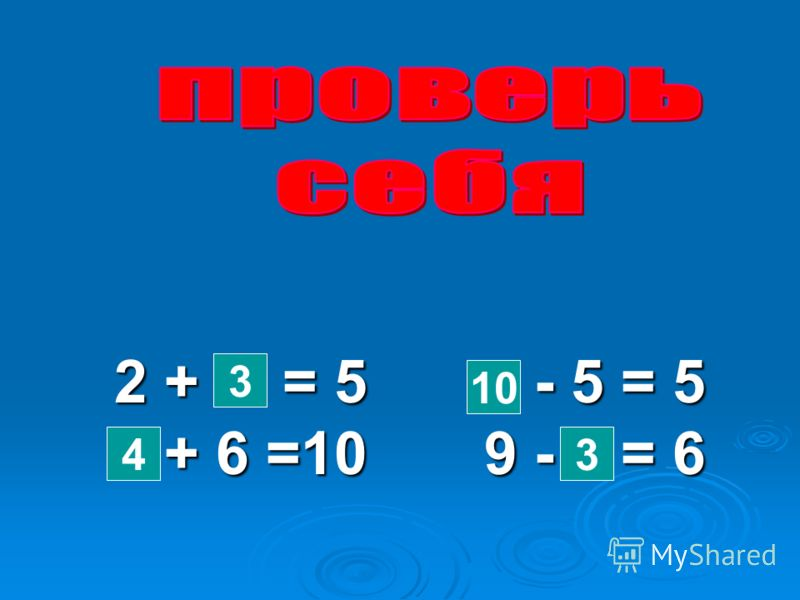 2 + = 5 - 5 = 5 + 6 =10 9 - = 6 3 4 10 3