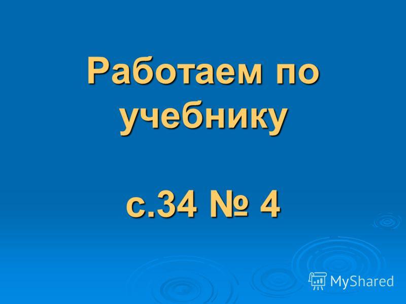 Работаем по учебнику с.34 4