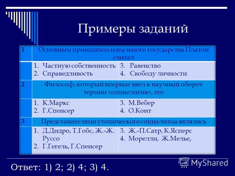 Примеры заданий Ответ: 1) 2; 2) 4; 3) 4.
