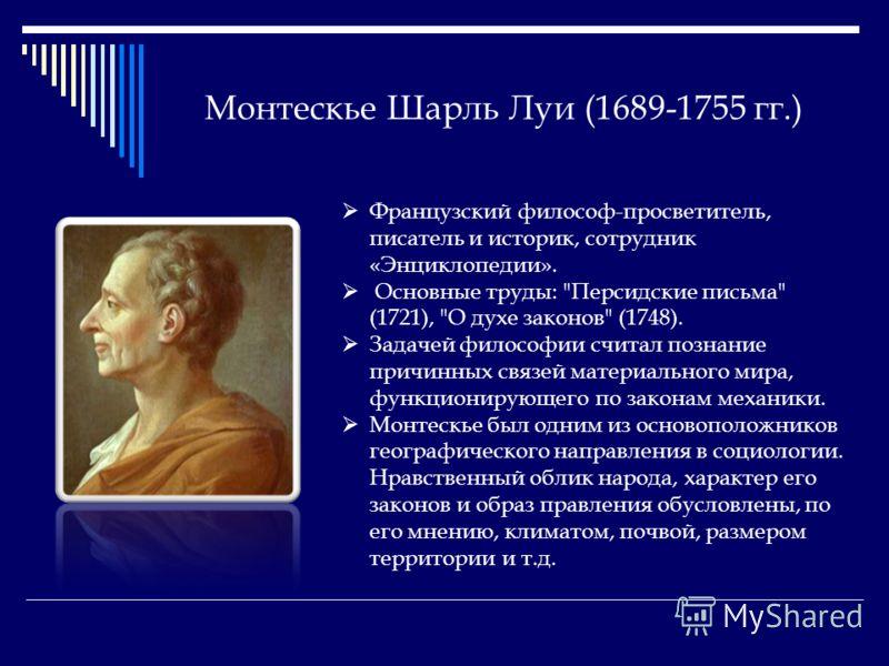 Монтескье Шарль Луи (1689-1755 гг.) Французский философ-просветитель, писатель и историк, сотрудник «Энциклопедии». Основные труды: