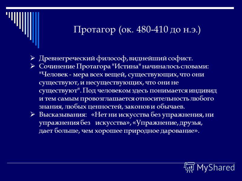 Протагор (ок. 480-410 до н.э.) Древнегреческий философ, виднейший софист. Сочинение Протагора