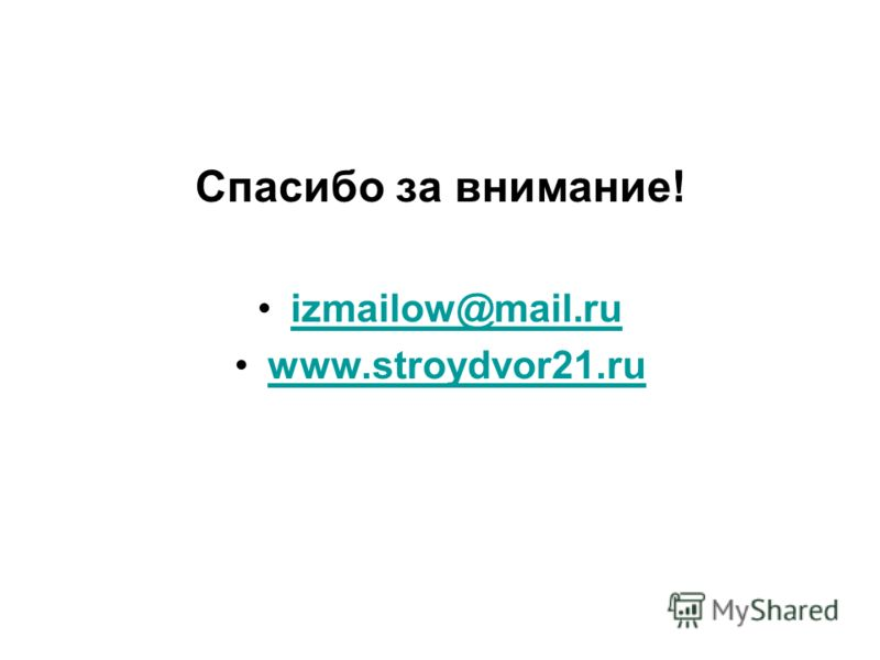 Спасибо за внимание! izmailow@mail.ru www.stroydvor21.ru