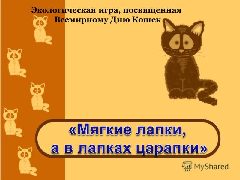 Экологическая игра, посвященная Всемирному Дню Кошек