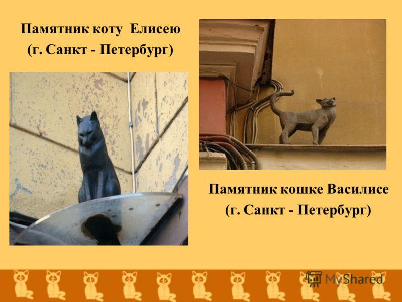 Памятник коту Елисею (г. Санкт - Петербург) Памятник кошке Василисе (г. Санкт - Петербург)