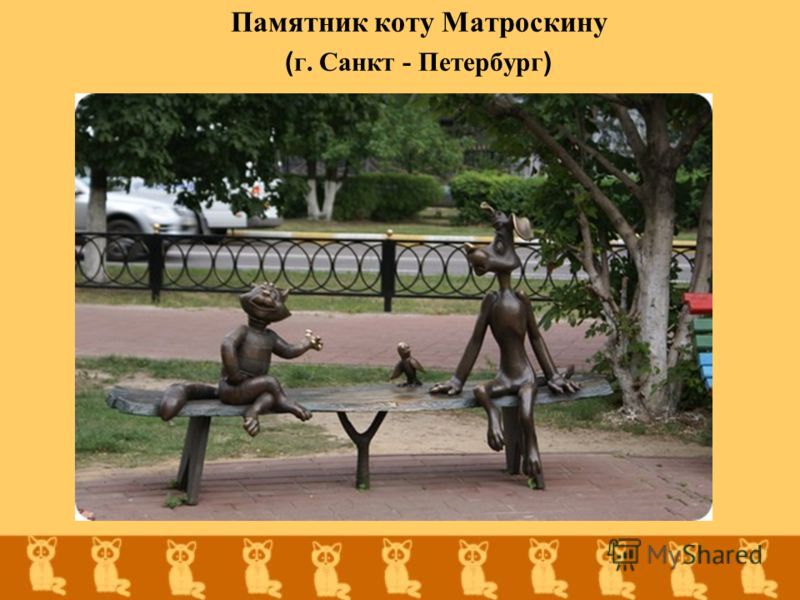 Памятник коту Матроскину ( г. Санкт - Петербург )