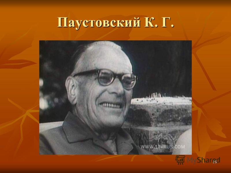 10 Паустовский К. Г.