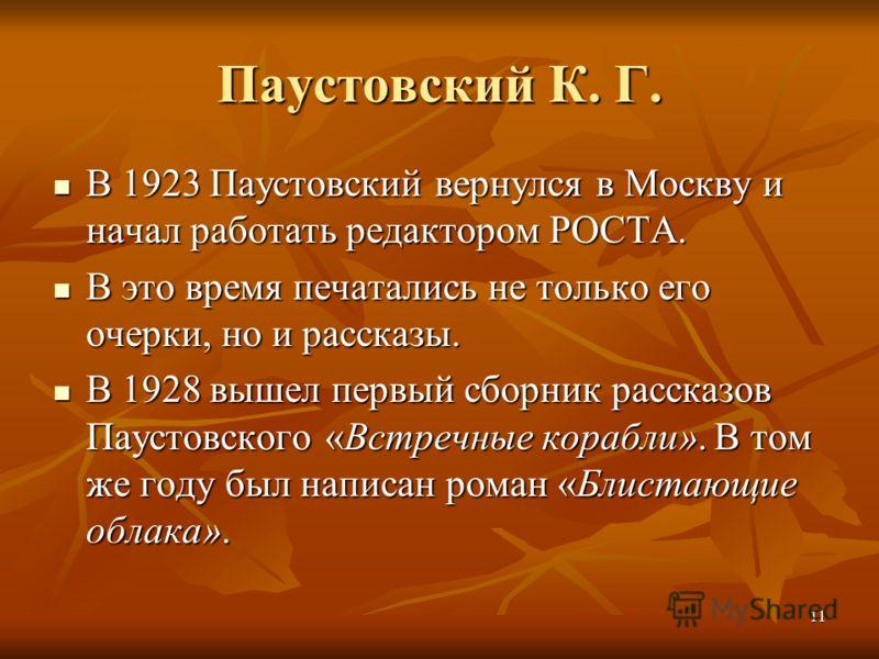 11 В 1923 Паустовский вернулся в Москву и начал работать редактором РОСТА. В 1923 Паустовский вернулся в Москву и начал работать редактором РОСТА. В это время печатались не только его очерки, но и рассказы. В это время печатались не только его очерки