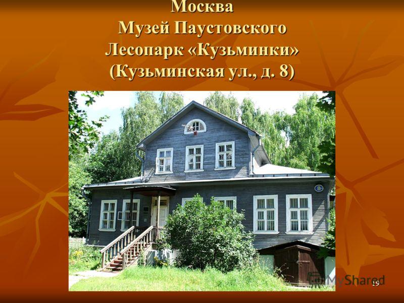 19 Москва Музей Паустовского Лесопарк «Кузьминки» (Кузьминская ул., д. 8)