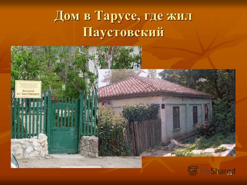 22 Дом в Тарусе, где жил Паустовский