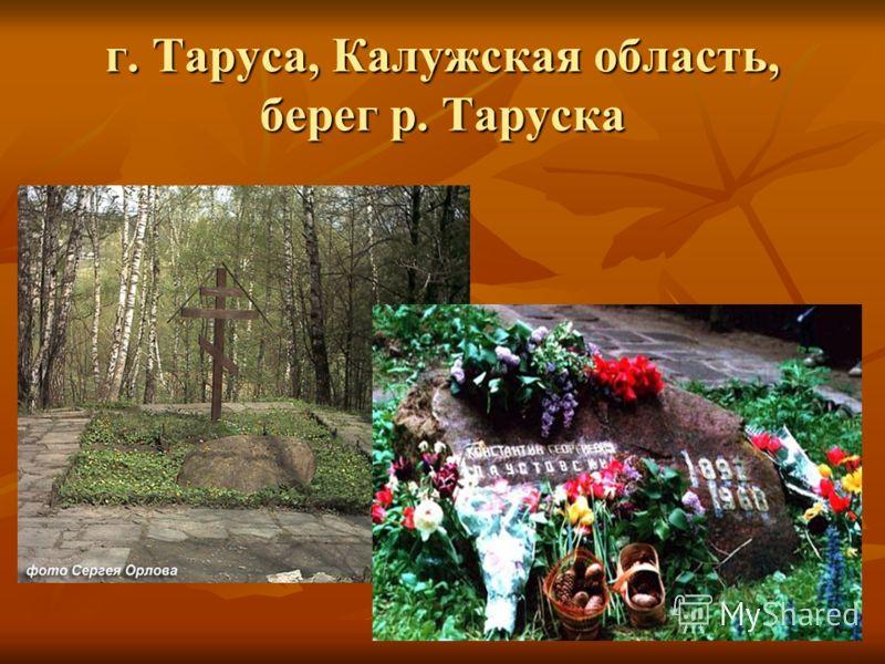 24 г. Таруса, Калужская область, берег р. Таруска