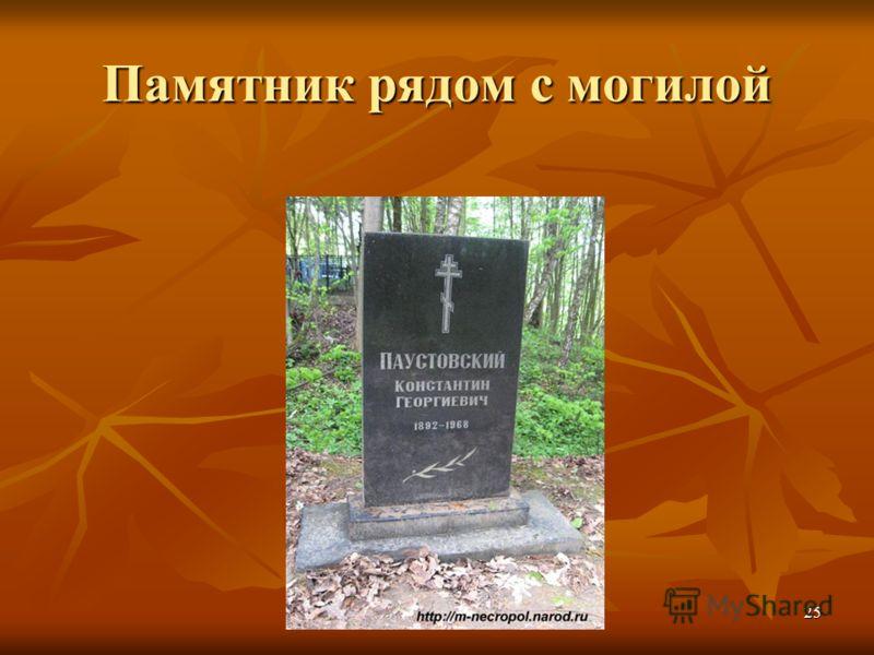 25 Памятник рядом с могилой