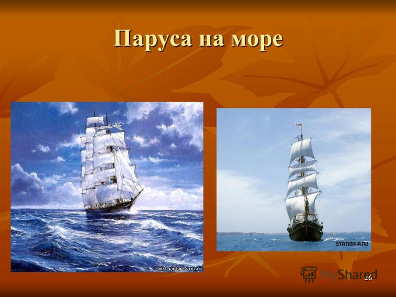 26 Паруса на море
