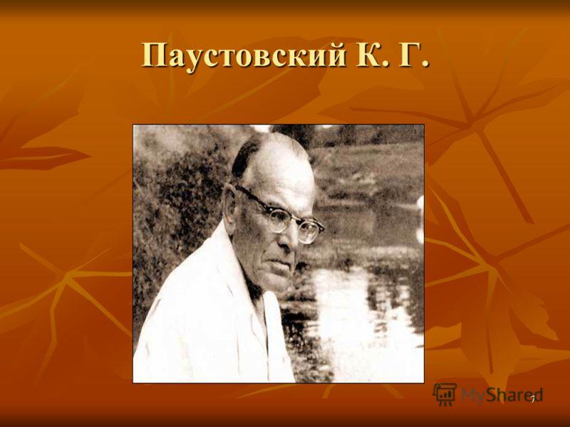 7 Паустовский К. Г.
