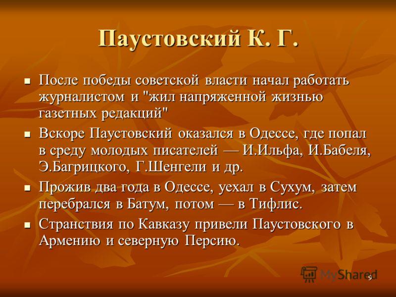 9 Паустовский К. Г. После победы советской власти начал работать журналистом и