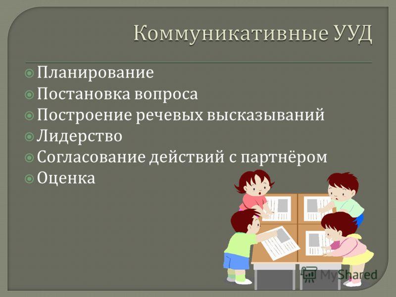 Планирование Постановка вопроса Построение речевых высказываний Лидерство Согласование действий с партнёром Оценка