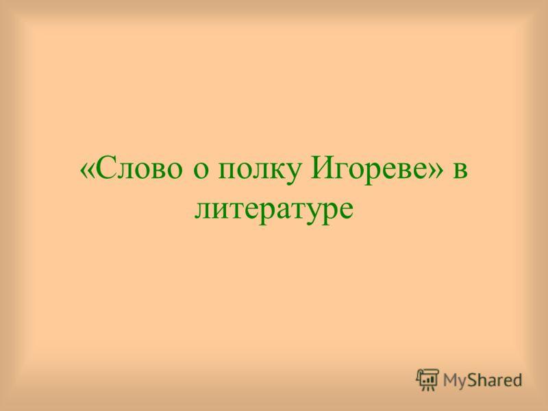 «Слово о полку Игореве» в литературе
