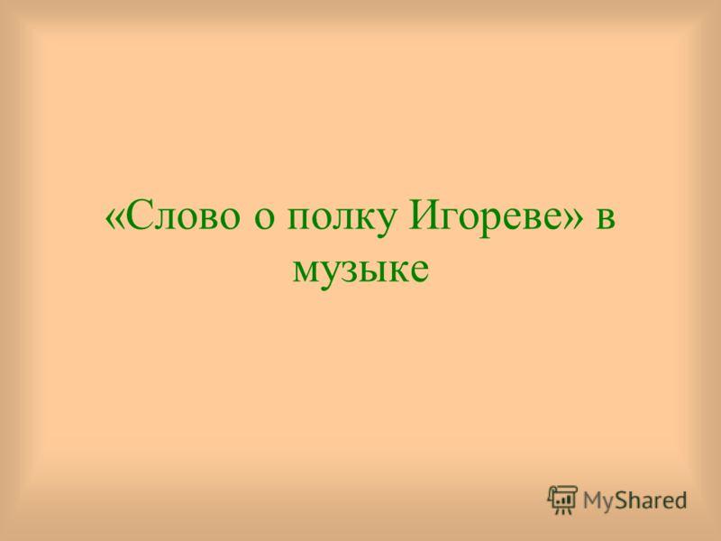 «Слово о полку Игореве» в музыке
