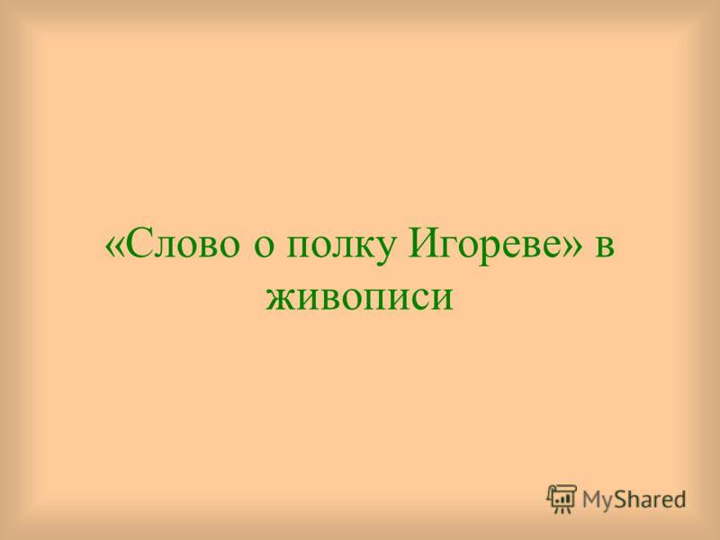 «Слово о полку Игореве» в живописи