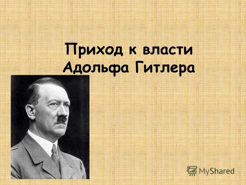 Приход к власти Адольфа Гитлера