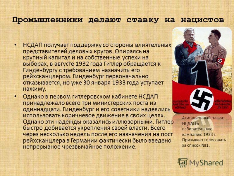 НСДАП получает поддержку со стороны влиятельных представителей деловых кругов. Опираясь на крупный капитал и на собственные успехи на выборах, в августе 1932 года Гитлер обращается к Гинденбургу с требованием назначить его рейхсканцлером. Гинденбург