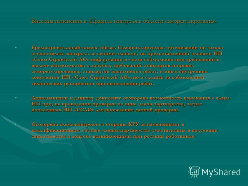 Внесены изменения в «Правила контроля в области саморегулирования» Градостроительный кодекс обязал Саморегулируемые организации не только осуществлять контроль за своими членами, по предоставленной членами НП «Союз Строителей АО» информации в части с