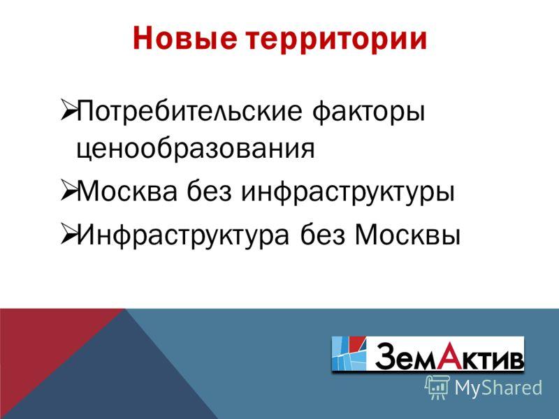 Потребительские факторы ценообразования Москва без инфраструктуры Инфраструктура без Москвы Новые территории