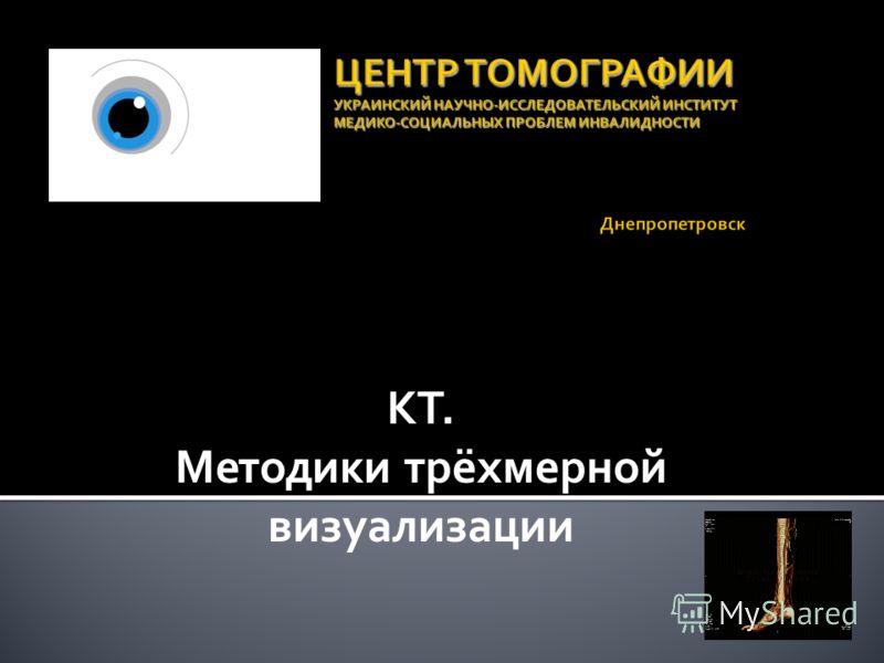 КТ. Методики трёхмерной визуализации