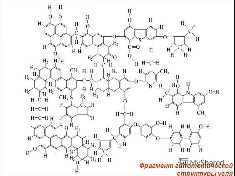 Химический состав К.у. Химический состав К.у. д Содержание углерода в каменном угле колеблется от 75 до 90 процентов. Точный состав обуславливается месторасположением и условиями преобразования угля. Минеральные примеси находятся либо в тонкодисперсн