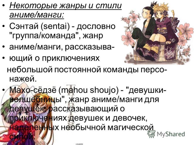 Некоторые жанры и стили аниме манги