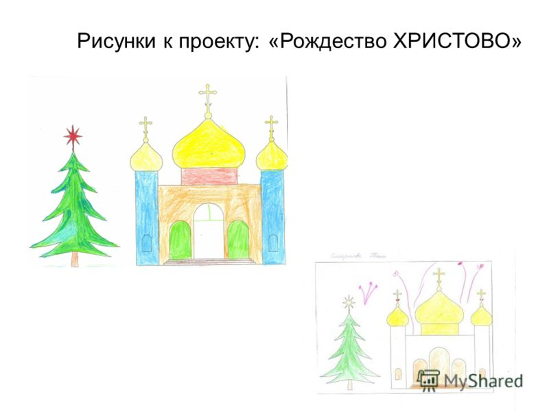 14 Рисунки к проекту: «Рождество ХРИСТОВО»