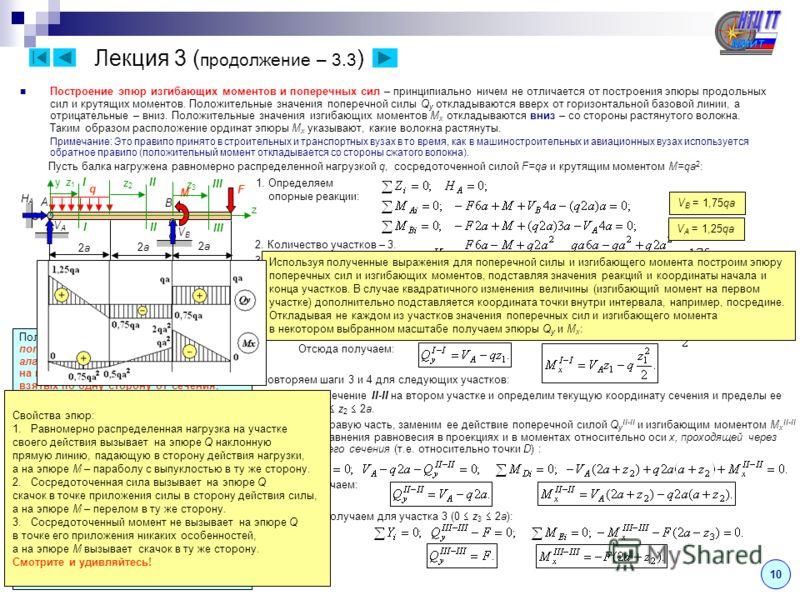 Лекция 3 ( продолжение – 3.2 ) 9 Определение опорных реакций в балках – выполняется методами теоретической механики. Уравнения равновесия могут быть составлены в виде одной из трех форм: Поскольку найденные опорные реакции участвуют в дальнейших расч