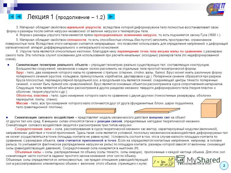 Лекция 1 Введение Сопротивление материалов является частью более общей науки – механики твердого деформируемого тела, в которую входят: теория упругости, теории пластичности и ползучести, теория сооружений, строительная механика, механика разрушения