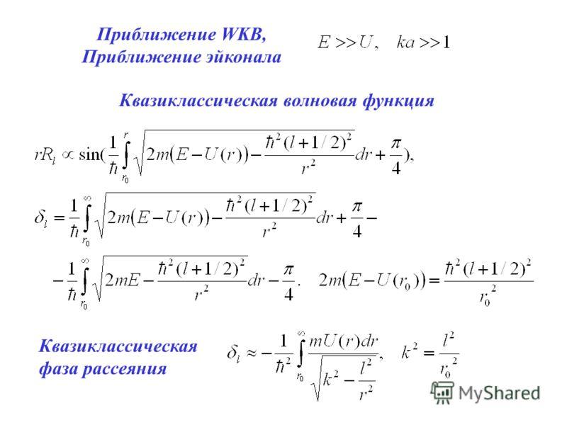Приближение WKB, Приближение эйконала Квазиклассическая волновая функция Квазиклассическая фаза рассеяния