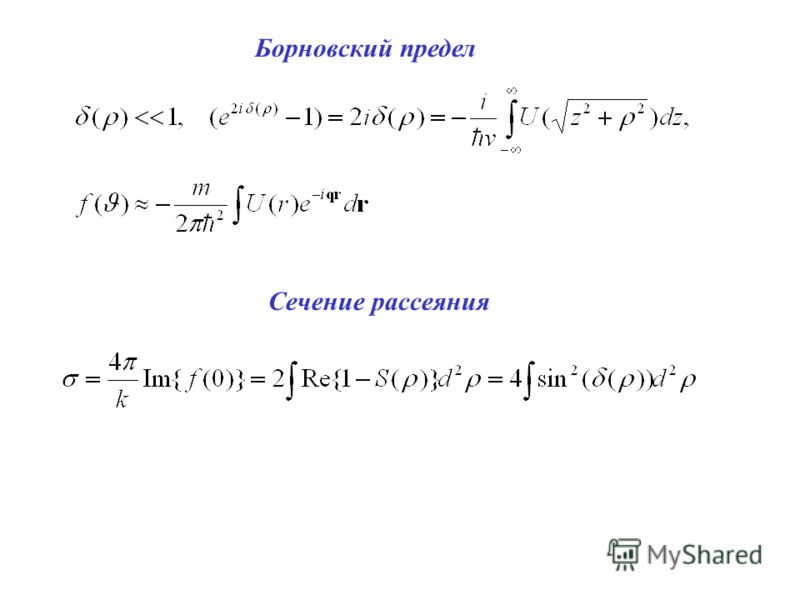 Борновский предел Сечение рассеяния