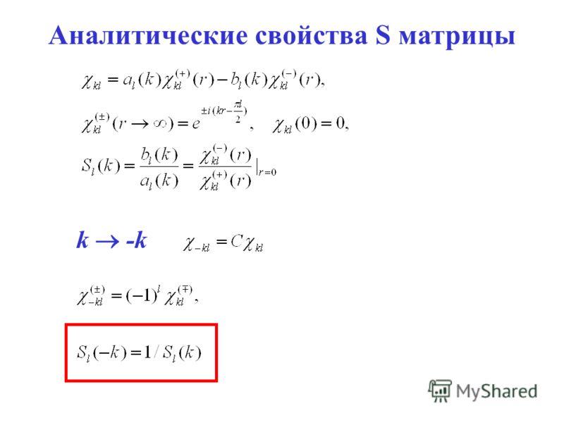 Аналитические свойства S матрицы k -k