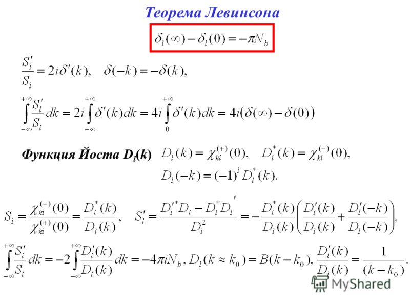 Теорема Левинсона Функция Йоста D l (k)