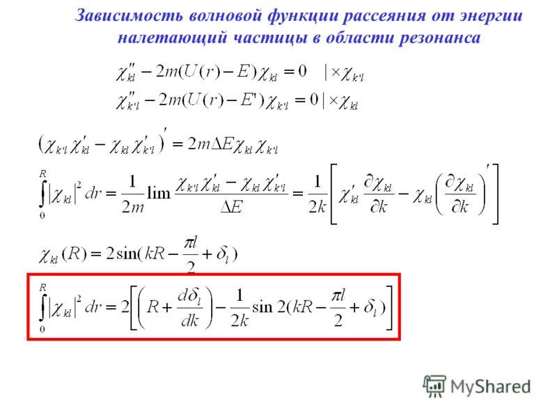 Зависимость волновой функции рассеяния от энергии налетающий частицы в области резонанса