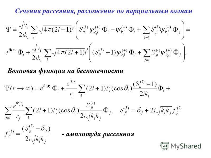 Сечения рассеяния, разложение по парциальным волнам Волновая функция на бесконечности - амплитуда рассеяния