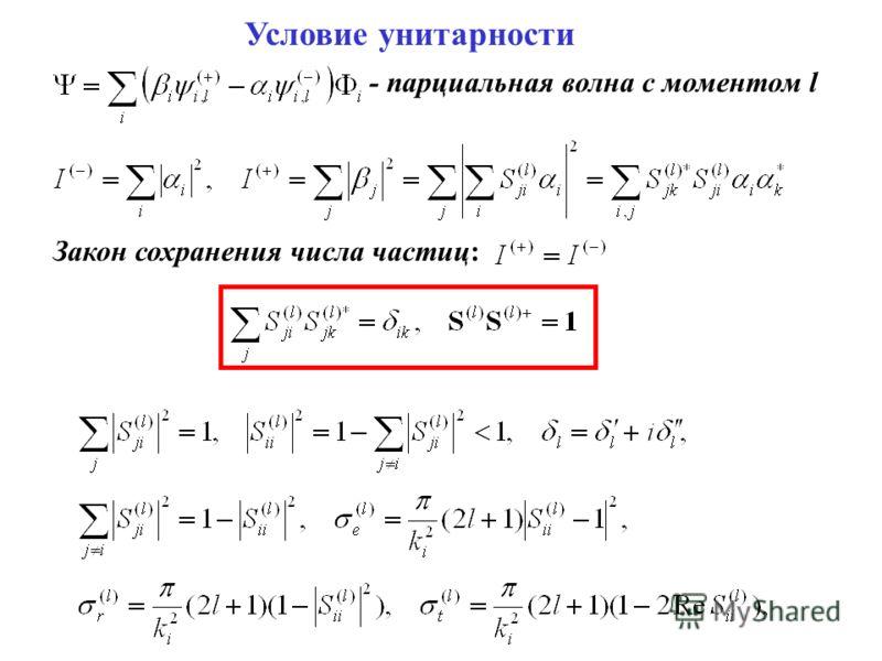 Условие унитарности - парциальная волна с моментом l Закон сохранения числа частиц: